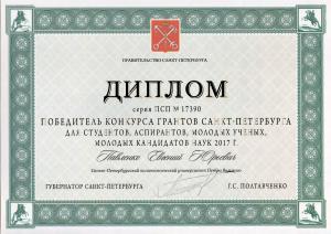 Поздравляем победителей конкурса грантов Правительства Санкт-Петербурга