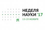 Победители конкурса Недели науки