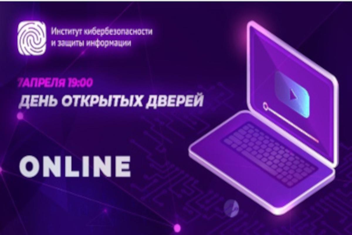День открытых дверей Института кибербезопасности и защиты информации в онлайн формате