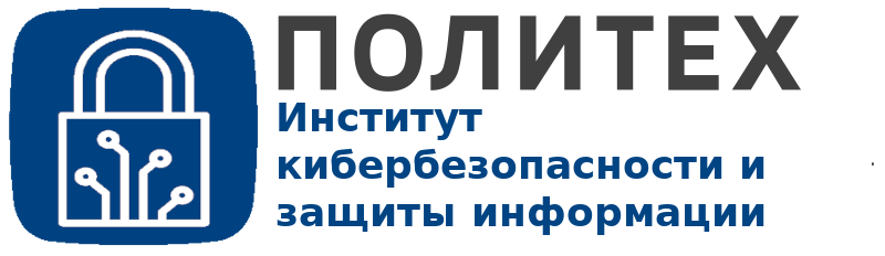 Высшая школа кибербезопасности и защиты информации становится Институтом кибербезопасности и защиты информации (ИКБ)!