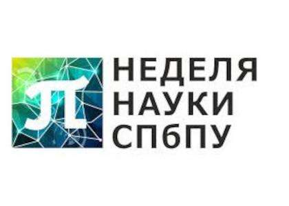 По итогам Недели науки в СПбПУ 2018 наши сотрудники стали победителями в нескольких конкурсах
