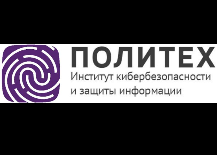 Высшая школа кибербезопасности и защиты информации становится Институтом кибербезопасности и защиты информации (ИКиЗИ)!